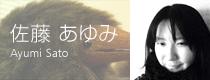 button_ayumisato
