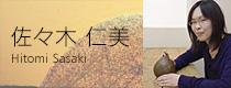 button_hitomisasaki
