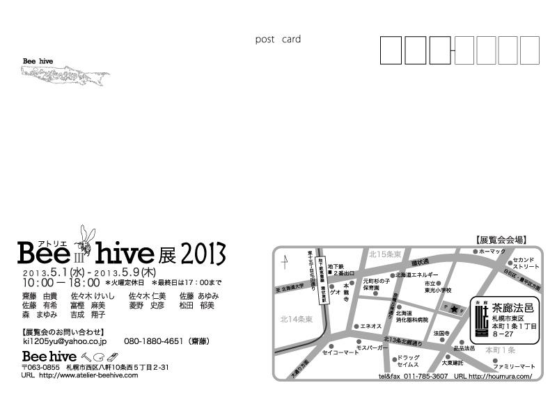 Beehive展2