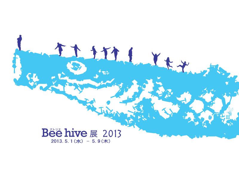 Beehive展1