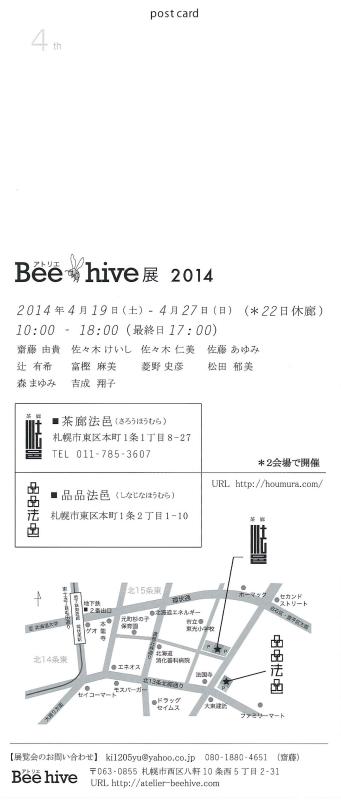 sbeehive2014-2