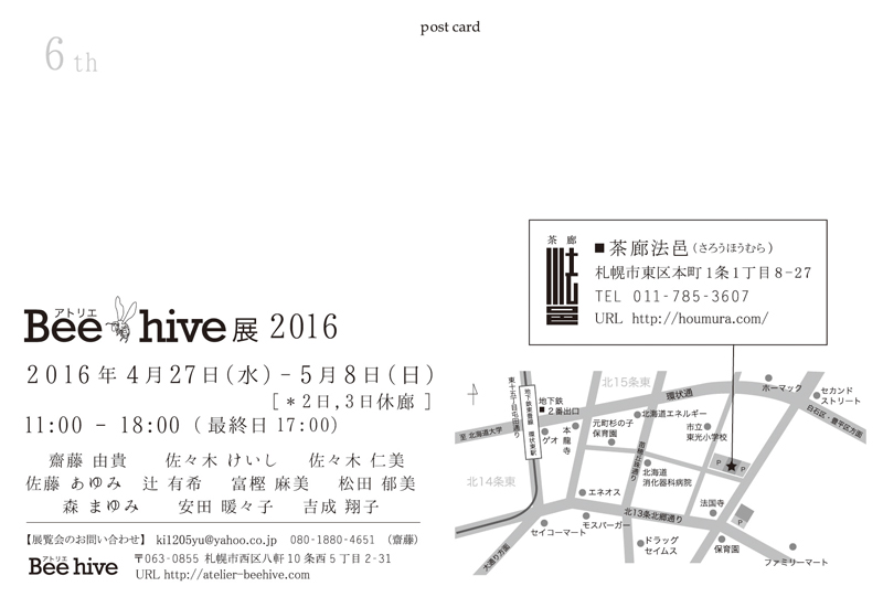 アトリエBeehive展2016-2