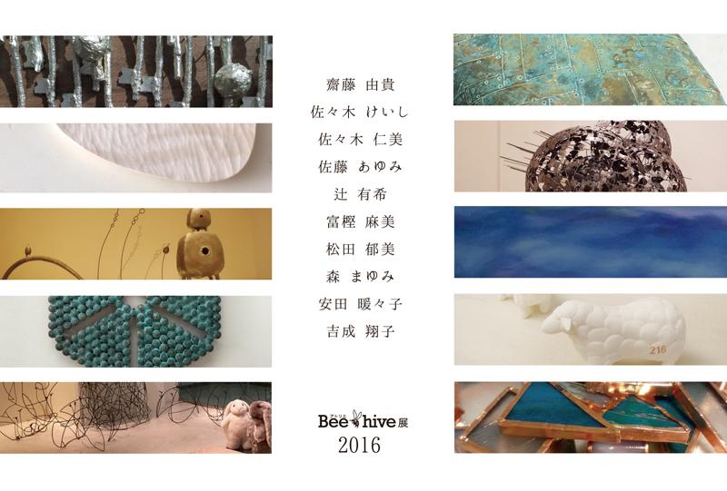 アトリエBeehive展2016-1