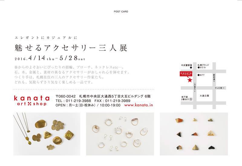 魅せるアクセサリー三人展2