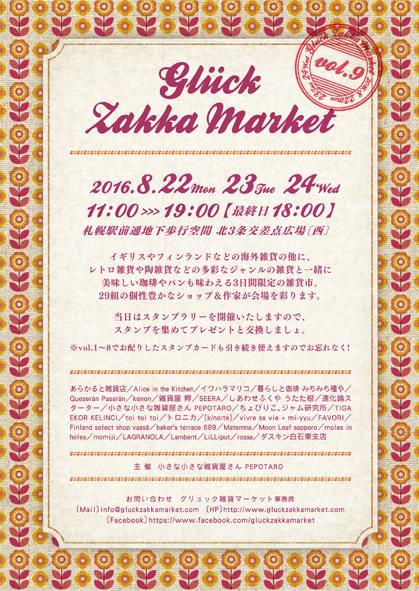 Glück Zakka Market vol.9-2