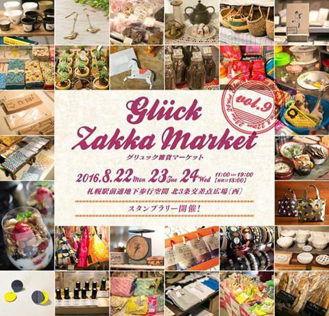 Glück Zakka Market vol.9-1