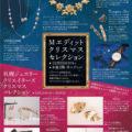《安田暖々子》『Mエディット クリスマスセレクション』12月14日(水)~12月25日(日)