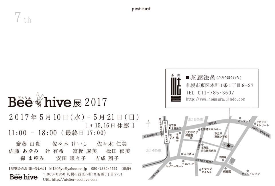アトリエBeehive展2017-2
