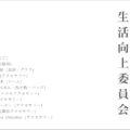 《辻 有希・安田暖々子》『女たちの、生活向上委員会』5月3日(水)〜5月9日(火)