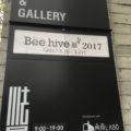 御礼《アトリエ》『アトリエBeehive展2017』終了いたしました