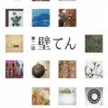 《佐藤あゆみ/他》『第二回 壁てん』6月21日(水)~6月26日(月)