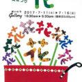 《佐々木けいし》『さいとうギャラリー企画 花展』7月11日(火)~7月16日(日)