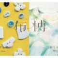 《辻 有希》『布博 in 東京 vol.90』第二週目7月28日(金)~7月30日(日)