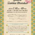 《安田暖々子》『Glück Zakka Market vol.13』7月18日(火)・7月19日(水)