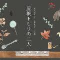 《安田暖々子》『屋根下もりの二人』10月27日(金)~10月31日(火)