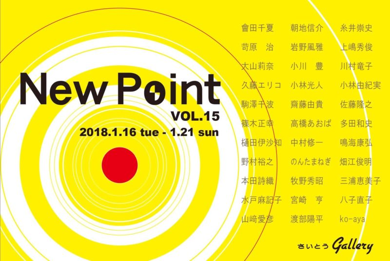 New point vol.15