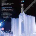 《佐々木仁美》『さっぽろ雪像彫刻展2018』1月26日(金)、27日(土)、28日(日)