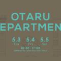 《安田暖々子》『小樽デパートメント vol.2』5月3日 (木)〜5月5日 (土)
