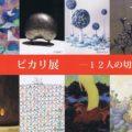 《佐々木けいし・佐藤あゆみ・吉成翔子》『ピカリ展』5月28日(月)〜7月27日(金)
