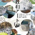 《吉成翔子/他》『政和アートFes2018』7月28日(土)〜9月2日(日)