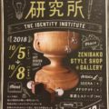 《安田暖々子》『アイデンティティー研究所』10月5日(金)〜10月8日(月)