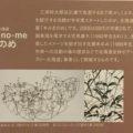 《佐藤あゆみ》『mima-no-me#みまのめ VOL.2』9月15日(土)〜11月25日(日)
