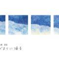 《齋藤由貴》『齋藤由貴 個展 はじまりに帰る』1月8日(火)〜3月16日(土)