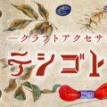 《安田暖々子》『第2回テシゴトサロン』1月2日(水)〜1月17日(木)