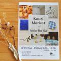 《アトリエ》『Kauri Market×アトリエBeehive』3月21日(木・祝)〜3月23日(土)