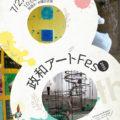 《吉成翔子/他》『政和アートFes2019』7月27日(土)~9月1日(日)