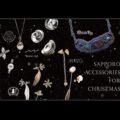 《安田暖々子》『SAPPORO ACCESSORIES FOR CHRISTMAS』12月11日(水)〜12月25日(水)