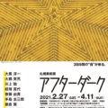 《齋藤由貴》『札幌美術展 アフターダーク』2月27日(土)〜4月11日(日)