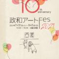 《吉成翔子/他》『政和アートFes2021』7月31日(土)~9月5日(日)